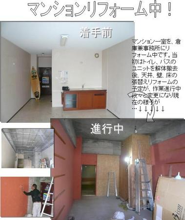 マンションリフォーム中! 松山市.JPG